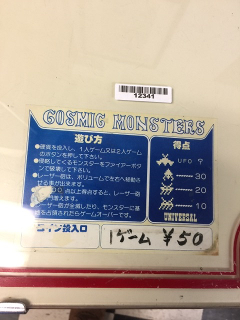 Cosmic Monsters - Top, Instruction Card